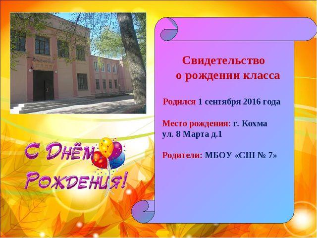 Свидетельство о рождении класса Родился 1 сентября 2016 года Место рождения:...