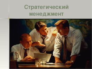 Стратегический менеджмент