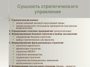 Сущность стратегического управления 1. Стратегический анализ: анализ внешней