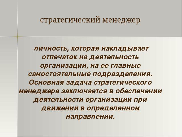 личность, которая накладывает отпечаток на деятельность организации, на ее г...