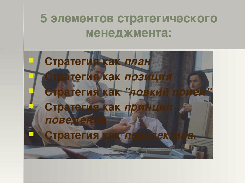 5 элементов стратегического менеджмента: Стратегия как план Стратегия как поз...