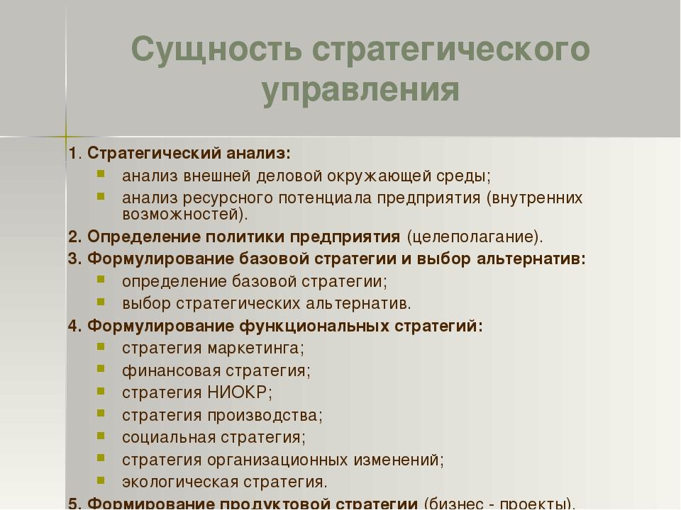 Сущность стратегического управления 1. Стратегический анализ: анализ внешней...