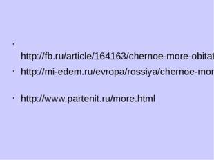 http://fb.ru/article/164163/chernoe-more-obitateli-glubin-foto-i-opisanie ht