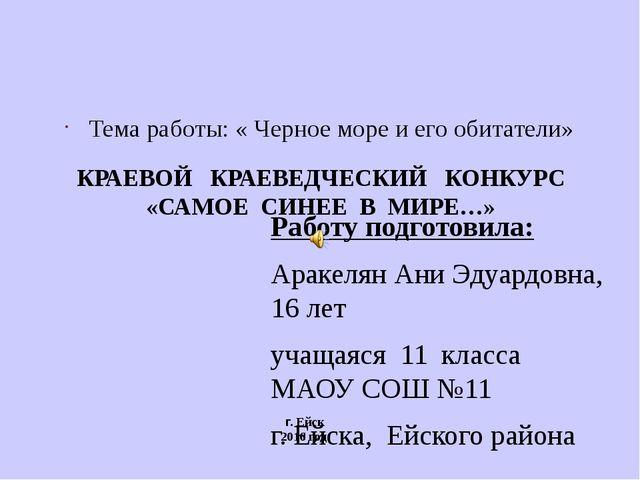 КРАЕВОЙ КРАЕВЕДЧЕСКИЙ КОНКУРС «САМОЕ СИНЕЕ В МИРЕ…»  Тема работы: « Черное...