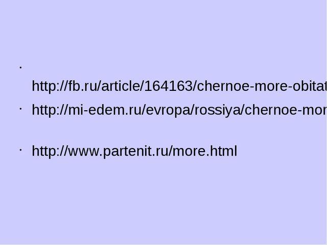 http://fb.ru/article/164163/chernoe-more-obitateli-glubin-foto-i-opisanie ht...