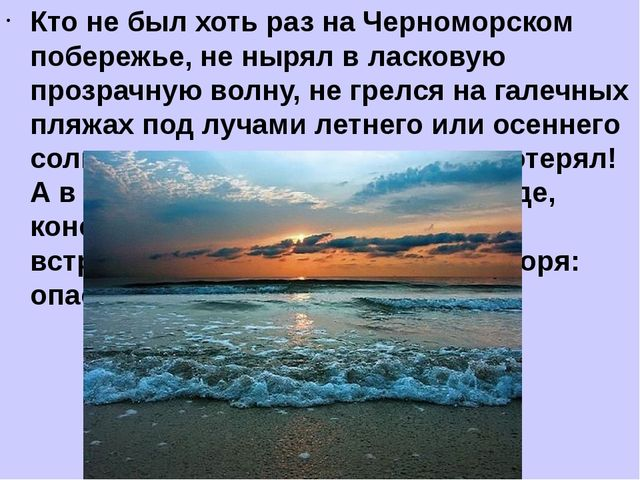 Кто не был хоть раз на Черноморском побережье, не нырял в ласковую прозрачную...