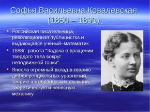 Софья Васильевна Ковалевская (1850 – 1891) Российская писательница, революцио