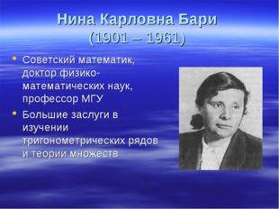 Нина Карловна Бари (1901 – 1961) Советский математик, доктор физико-математич