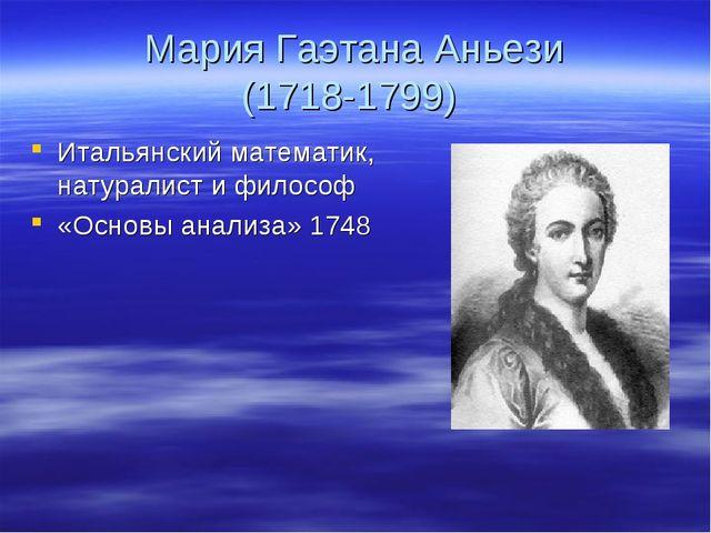 Мария Гаэтана Аньези (1718-1799) Итальянский математик, натуралист и философ...