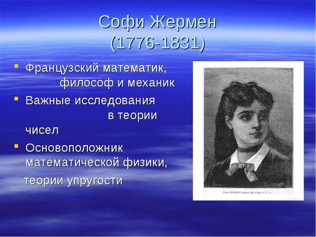 Софи Жермен (1776-1831) Французский математик, философ и механик Важные иссле...