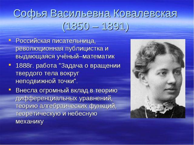 Софья Васильевна Ковалевская (1850 – 1891) Российская писательница, революцио...