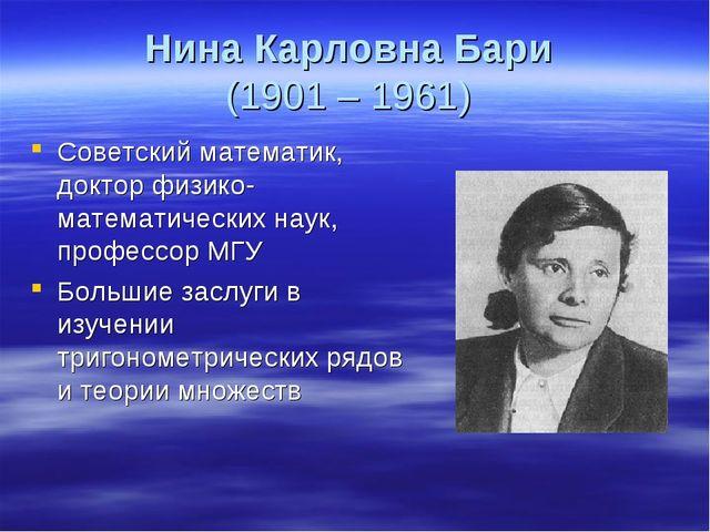 Нина Карловна Бари (1901 – 1961) Советский математик, доктор физико-математич...