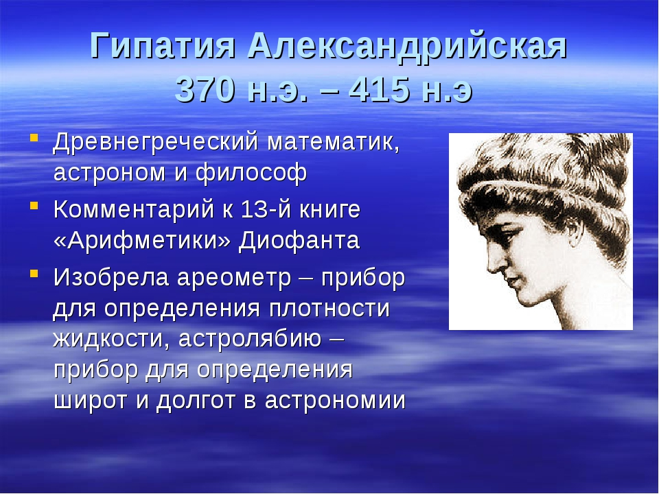 Гипатия Александрийская 370 н.э. – 415 н.э Древнегреческий математик, астроно...
