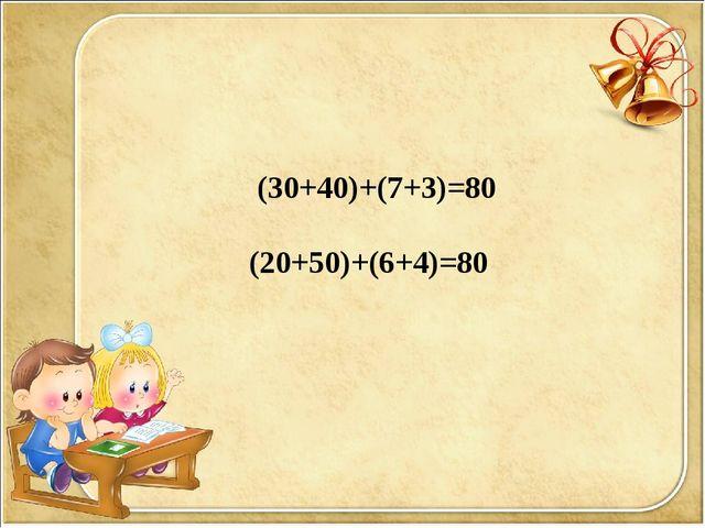 (30+40)+(7+3)=80 (20+50)+(6+4)=80