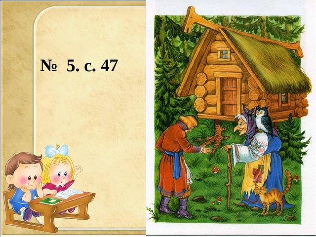 № 5. с. 47
