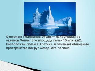 Северный Ледовитый океан — наименьший из океанов Земли. Его площадь почти 15