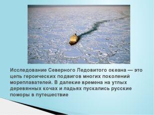 Исследование Северного Ледовитого океана — это цепь героических подвигов мног
