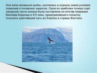 Они вели промысел рыбы, охотились и хорошо знали условия плавания в полярных