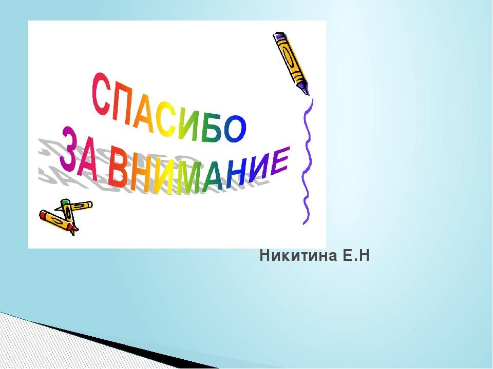 Никитина Е.Н