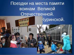 Поездки на места памяти воинам Великой Отечественной. Посещение с. Куринской.