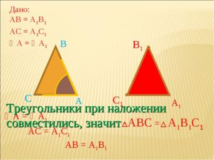 А1 С1 С В В1 АС = А1С1 АВ = А1В1 А А С В ∠А = ∠А1 Дано: АВ = А1В1 АС = А1С1 ∠