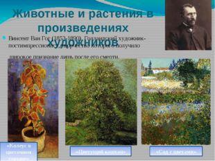 Животные и растения в произведениях художников Винсент Ван Гог (1853-1890). Г