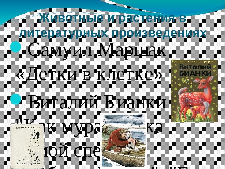 Животные и растения в литературных произведениях Самуил Маршак «Детки в клетк...