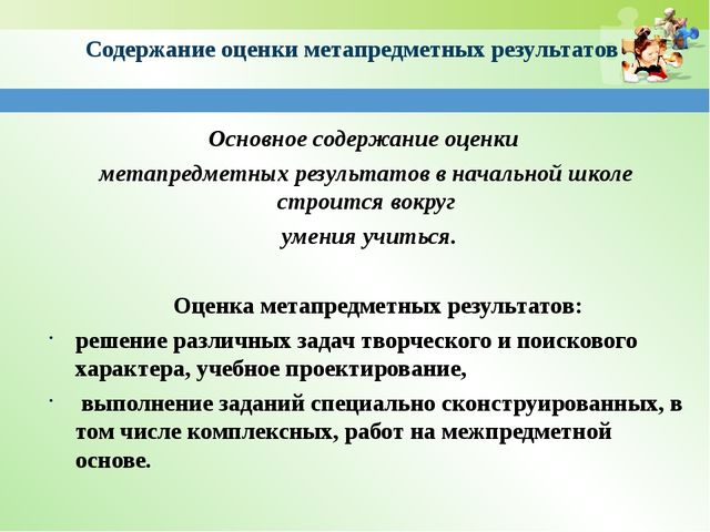 Содержание оценки метапредметных результатов Основное содержание оценки метап...