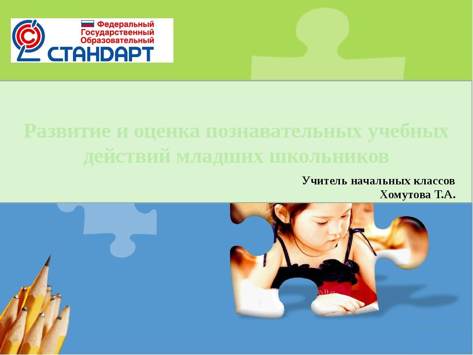 Развитие и оценка познавательных учебных действий младших школьников Учитель...