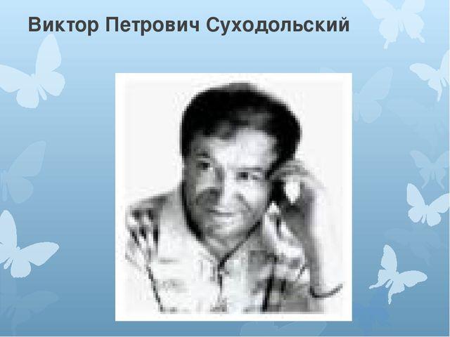 Виктор Петрович Суходольский