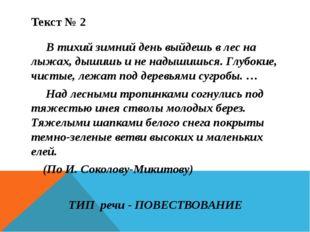 Текст № 2 В тихий зимний день выйдешь в лес на лыжах, дышишь и не надышишься