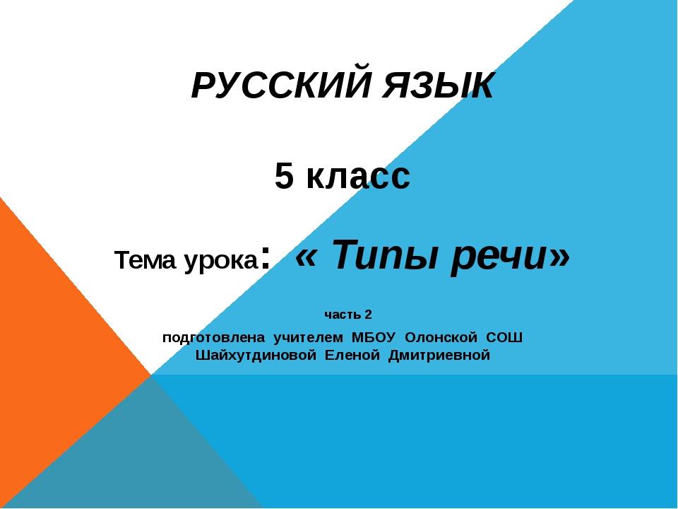 РУССКИЙ ЯЗЫК 5 класс Тема урока: « Типы речи» часть 2 подготовлена учителем М...
