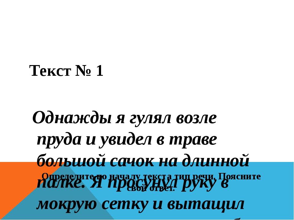 Определите по началу текста тип речи. Поясните свой ответ. . Текст № 1 Однаж...