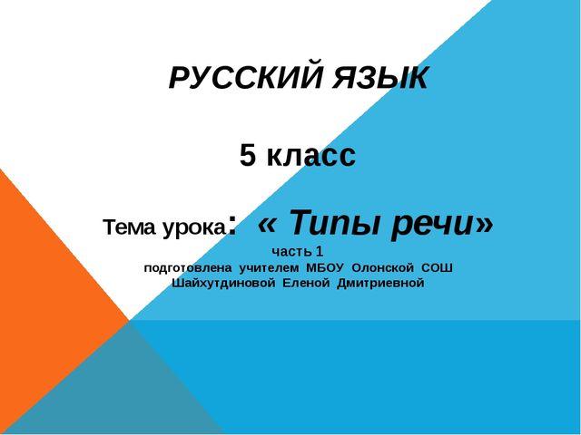 РУССКИЙ ЯЗЫК 5 класс Тема урока: « Типы речи» часть 1 подготовлена учителем М...