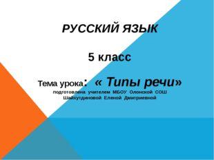 РУССКИЙ ЯЗЫК 5 класс Тема урока: « Типы речи» подготовлена учителем МБОУ Олон