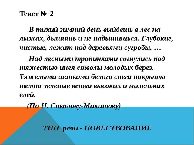 Текст № 2 В тихий зимний день выйдешь в лес на лыжах, дышишь и не надышишься...