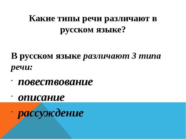 Какие типы речи различают в русском языке? В русском языке различают 3 типа р...