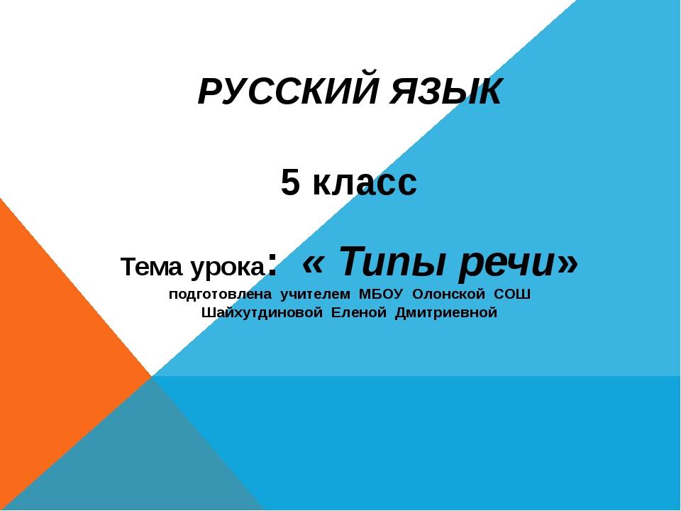 РУССКИЙ ЯЗЫК 5 класс Тема урока: « Типы речи» подготовлена учителем МБОУ Олон...