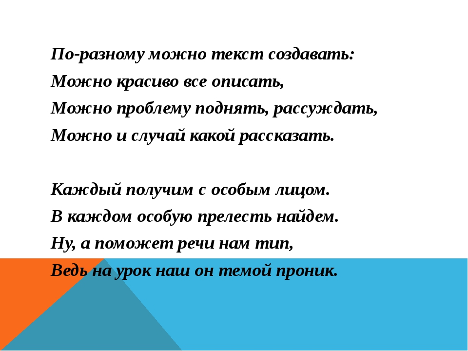 По-разному можно текст создавать: Можно красиво все описать, Можно проблему п...
