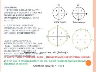 Например: упростить sin (3/2+α) = 1. 3/2+α – угол IV четверти, синус – отри