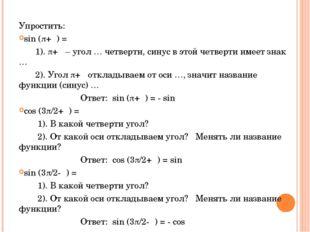 Упростить: sin (+α) = 1). +α – угол … четверти, синус в этой четверти имеет