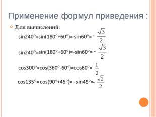 Применение формул приведения : Для вычислений: