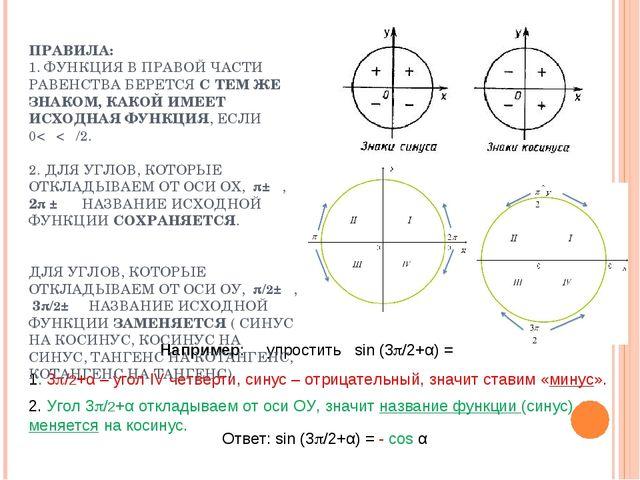 Например: упростить sin (3/2+α) = 1. 3/2+α – угол IV четверти, синус – отри...