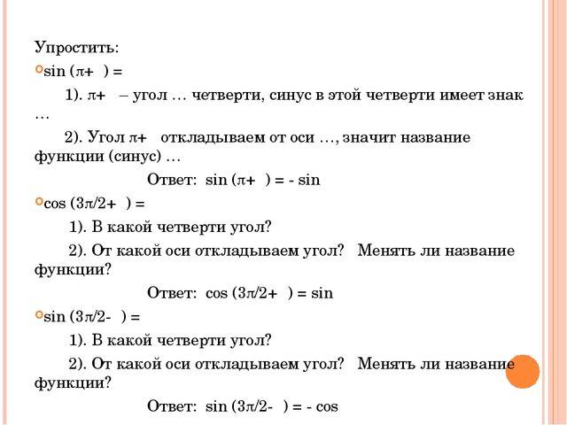 Упростить: sin (+α) = 1). +α – угол … четверти, синус в этой четверти имеет...