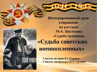 «Судьба советских военнопленных» Интегрированный урок-откровение по рассказу