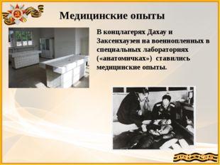 Медицинские опыты В концлагерях Дахау и Заксенхаузен на военнопленных в специ