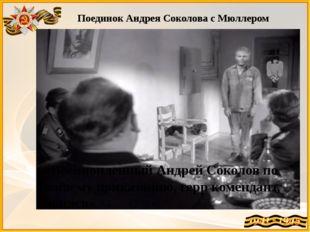Поединок Андрея Соколова с Мюллером «Военнопленный Андрей Соколов по вашему п