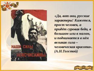 «Да, вот они, русские характеры! Кажется, прост человек, а придёт суровая бе