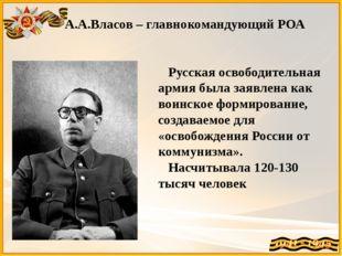 А.А.Власов – главнокомандующий РОА Русская освободительная армия была заявлен