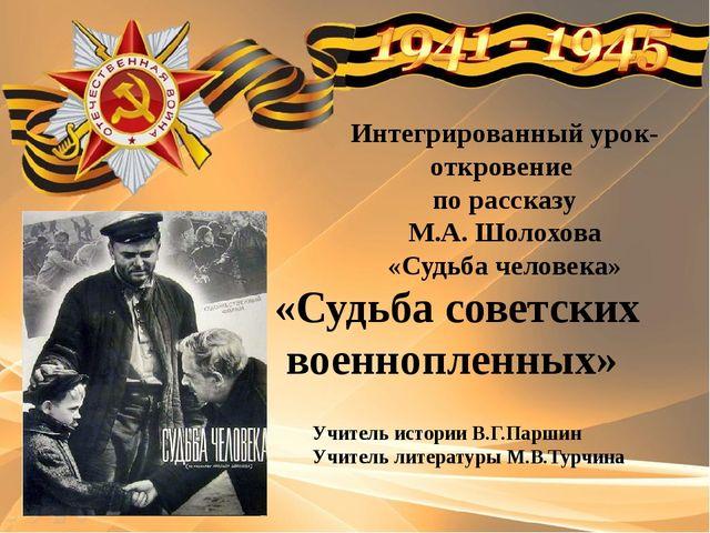 «Судьба советских военнопленных» Интегрированный урок-откровение по рассказу...